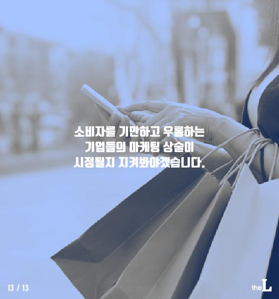 [카드뉴스]'할인율 뻥튀기' 잡는다