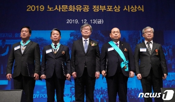 [사진] 2019 노사문화유공 정부포상 시상식
