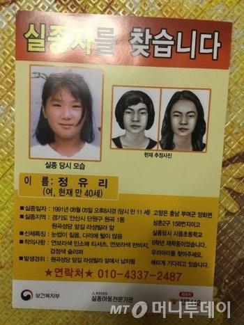 정유리양의 실종 전단지./사진=남형도 기자