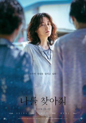 배우 이영애씨가 실종된 아들을 찾아나서는 영화 '나를 찾아줘'.