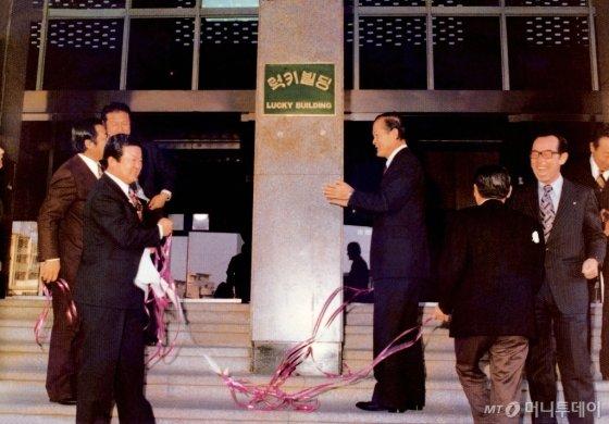 1976년 1월, 구 명예회장(왼쪽 앞줄)이 LG 최초의 자체 사옥인 럭키빌딩(현 메트로타워)현판식을 하고 있다 /사진제공=LG