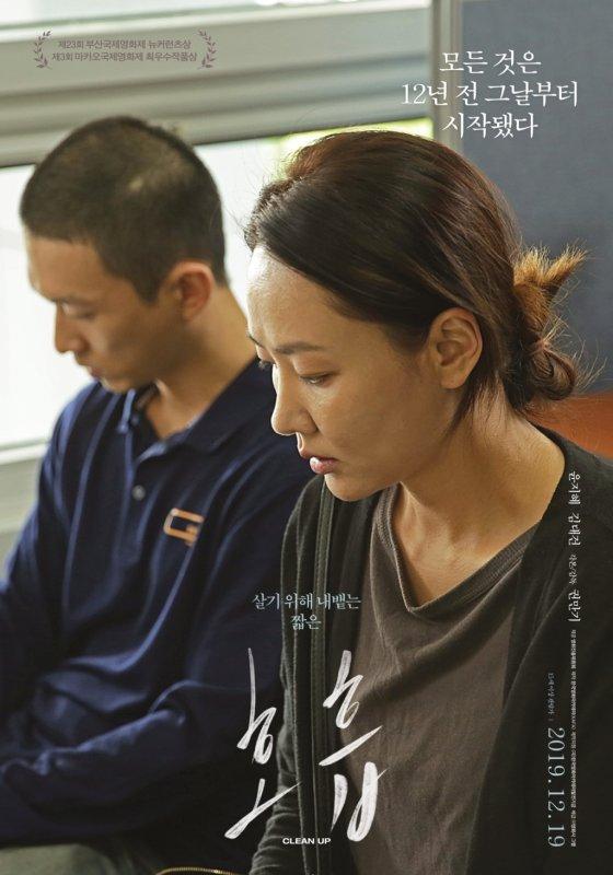 영화 '호흡' 포스터/사진제공=영화사 그램