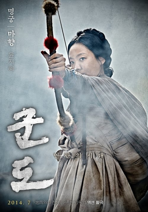 영화 '군도: 민란의 시대'에서 매향 역을 맡은 윤지혜/사진제공=쇼박스