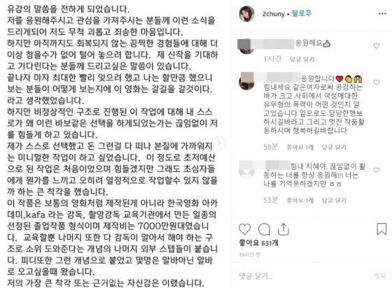 /사진=윤지혜 인스타그램