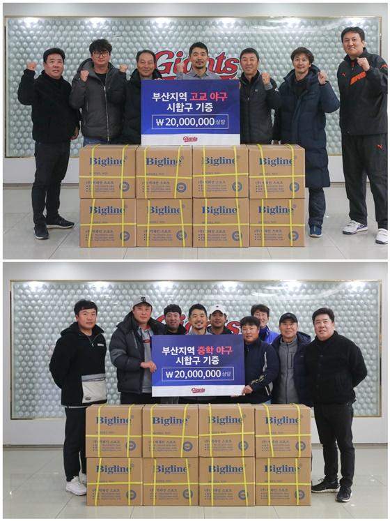 롯데, 부산 지역 야구부에 4000만원 상당 용품 지원