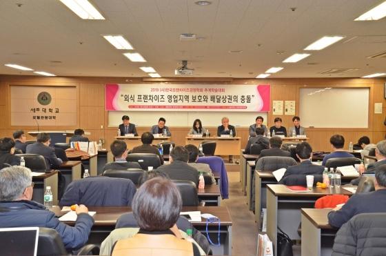 한국프랜차이즈경영학회, '2019 추계학술대회' 실시