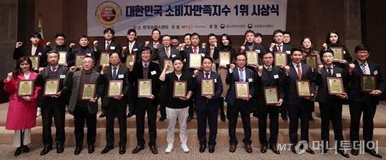 '2019 대한민국 소비자만족지수 1위 시상식' 수상자들과 기념촬영하고 있다./사진=김휘선 기자