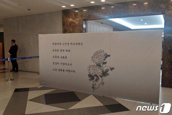 14일 오후 서울 시내 한 장례식장에 고(故) 구자경 LG그룹 명예회장 빈소가 마련됐다. /사진=뉴스1