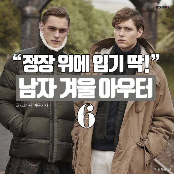 [카드뉴스] 정장에 잘 어울리는 '남자 겨울 아우터' 6