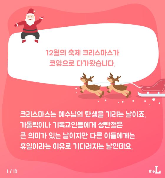 [카드뉴스] 성탄절은 왜 '빨간날'이 됐을까