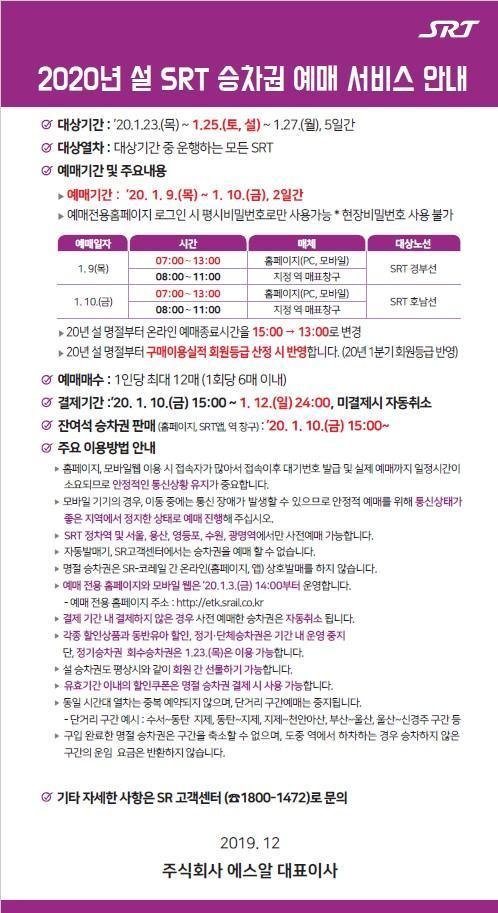 SRT, 설 명절 승차권 내년 1월 9일~10일 예매