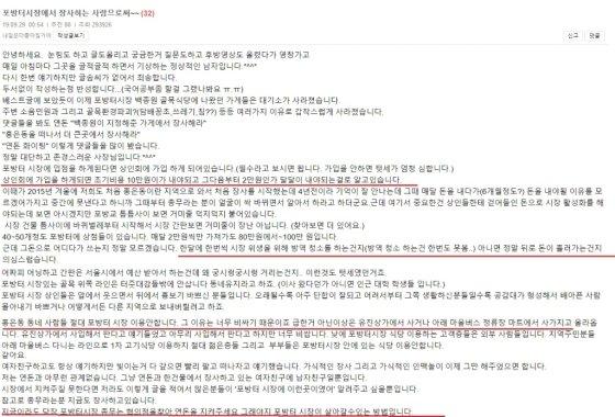 한 온라인 커뮤니티에 올라온 '포방터 상인회 비판'글. 게시자는 포방터 시장의 상인이라고 밝혔다. / 사진 = 온라인 커뮤니티 갈무리