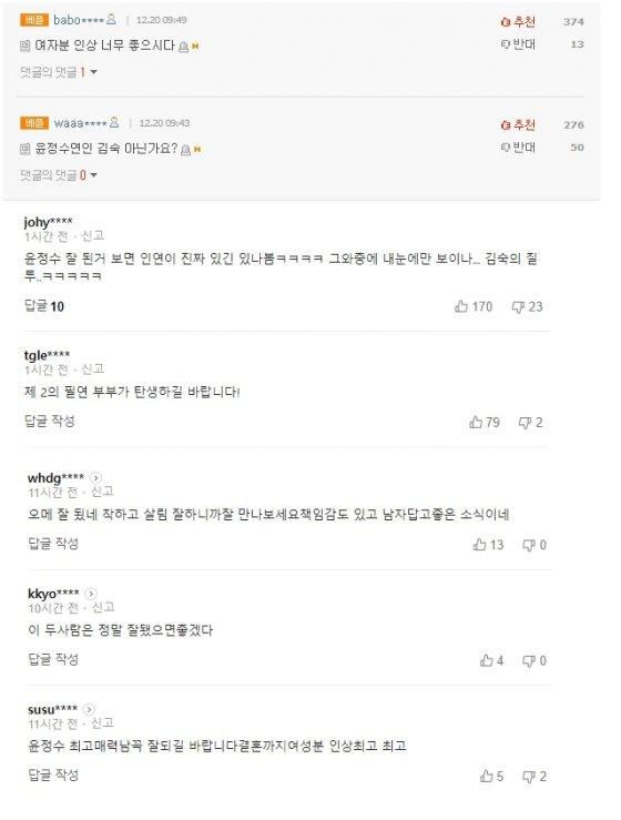 윤정수-김현진 커플을 두고 이어진 누리꾼들의 응원. / 사진 = 온라인 커뮤니티 갈무리
