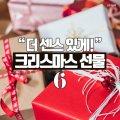 [카드뉴스]X-마스 선물, 아직 못 골랐다면?