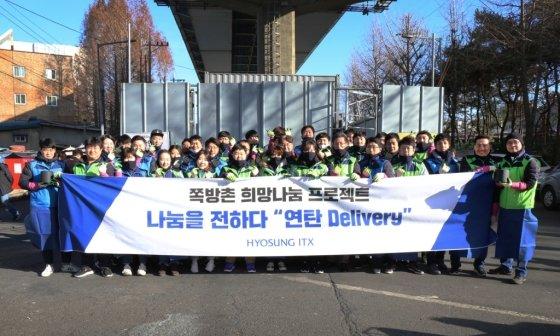 효성ITX의 사내 사회공헌활동 단체 나눔봉사단이 지난 19일 서울 영등포구 인근 쪽방촌을 찾아 '연탄 딜리버리(Delivery)' 행사를 진행했다. /사진제공=효성ITX