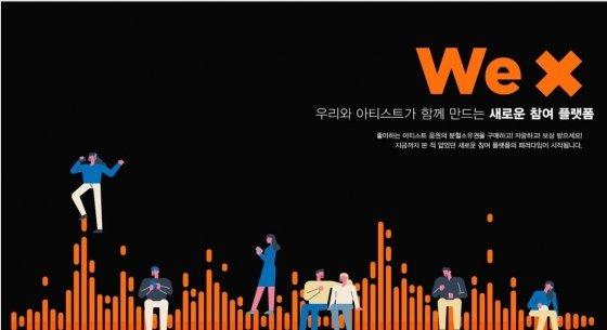 팬과 아티스트가 음원 권리를 공유하는 'WeX플래폼' 출시