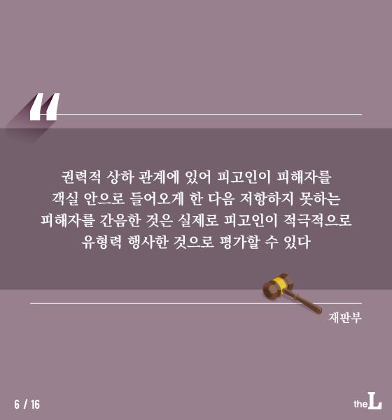 [카드뉴스] '2019' 법조계 주요 판결