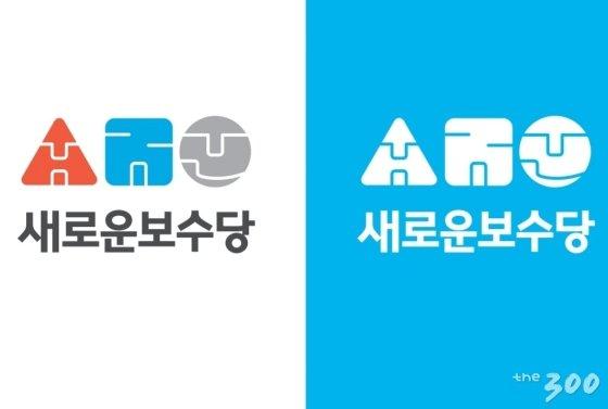 새로운보수당, 당색 '스카이블루'…로고 살펴보니