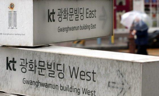 서울 광화문 KT사옥. /사진제공=뉴스1.