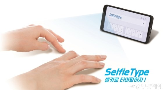셀티타입의 가상 키보드 솔루션/사진제공=삼성전자