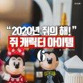 [카드뉴스] 2020년 쥐의 해…'쥐 아이템' 모아보기