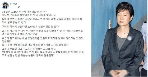 한선교 자유한국당 의원의 페이스북 글(오른쪽)과 박근혜 전 대통령(왼쪽) / 사진 = 한선교 페이스북, 뉴스 1 갈무리