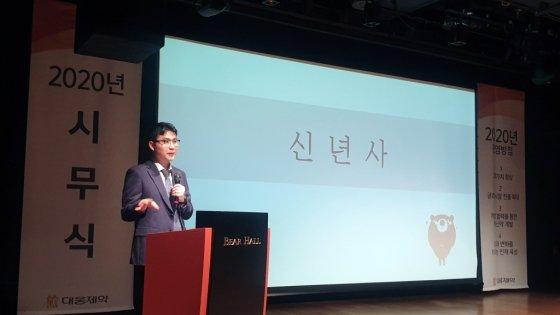 전승호 대웅제약 사장이 2일 서울 삼성동 본사에서 개최된 2020년 시무식에서 신년사를 발표하고 있다./사진=대웅제약