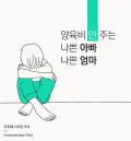 [카드뉴스] 양육비 안 주는 '나쁜 아빠, 나쁜 엄마'