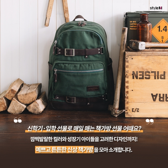 [카드뉴스] 입학 선물로 딱!…신학기 가방 추천 6