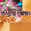 [카드뉴스] 2020 하얀 쥐의 해 선물 고민?…'쥐띠 에디션' 5