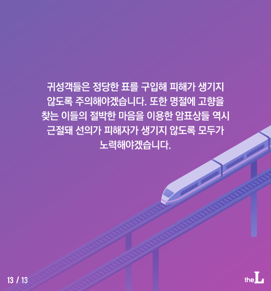 [카드뉴스] 명절마다 반복되는 암표의 유혹