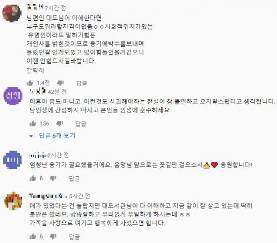윰댕을 응원하는 댓글들. / 사진 = 유튜브 댓글 갈무리