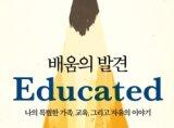 """17세 처음 배운 소녀, 케임브리지 박사로…""""인스타그램에 올릴 수 없는 자아 얘기하고 싶어"""""""
