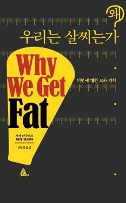 """의학이 만든 최악의 오해 '비만의 원인'…""""과식이 아닌, 인슐린"""""""