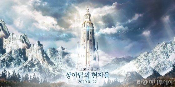 엔씨소프트는 9일 올해 첫 업데이트인 '상아탑의 현자들' 콘텐츠를 공개했다.