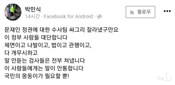 박민식 자유한국당 전 의원 페이스북 캡처