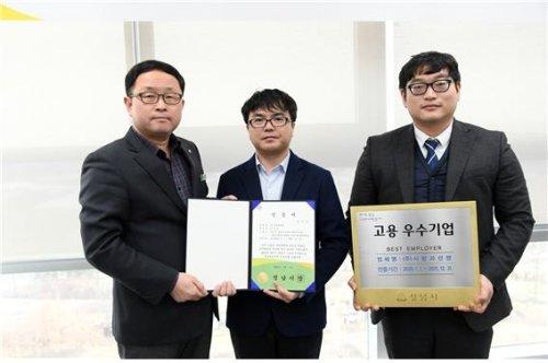 성남시 고용우수기업 인증서 수여식에 참석한 ㈜사랑과선행 김형영 부사장(가운데)/사진제공=㈜사랑과선행