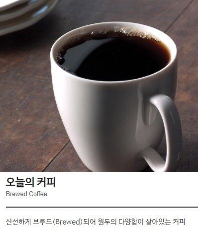 스타벅스 '오늘의 커피'. /사진 = 스타벅스 제공