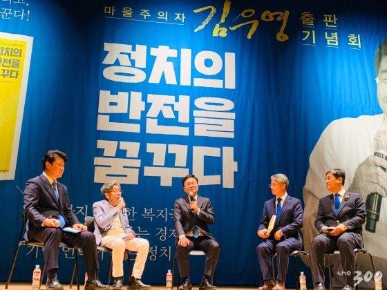김우영 전 청와대 자치발전비서관 출판기념회