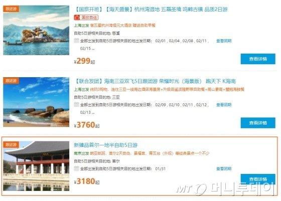 12일 중국국제여행사(CITS)에 올라온 서울 여행 관련 상품. /사진=CITS 홈페이지 캡처