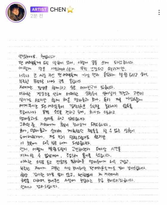 첸이 지난 13일 팬 커뮤니티에 올린 자필 편지/사진='Lysn' 캡처
