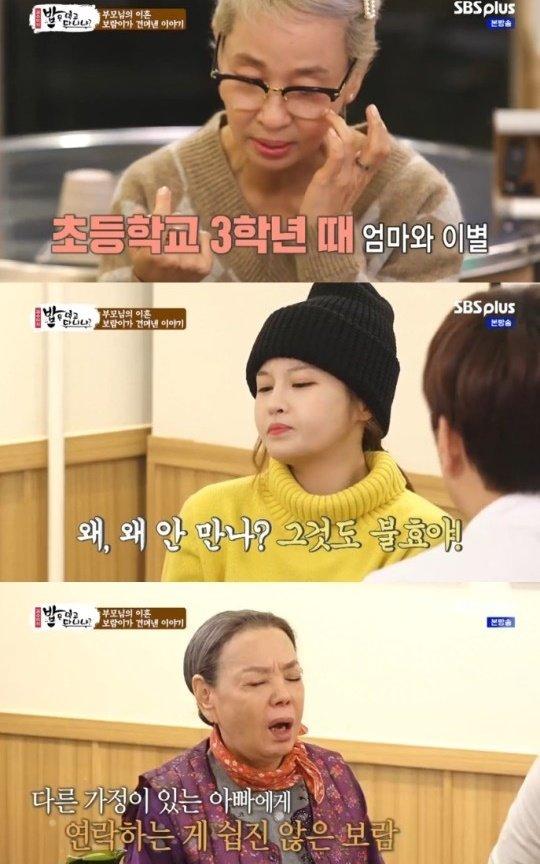 /사진=SBS플러스 '김수미의 밥은 먹고 다니냐?' 캡처