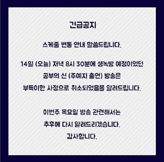 /사진=배성재의 텐 인스타그램