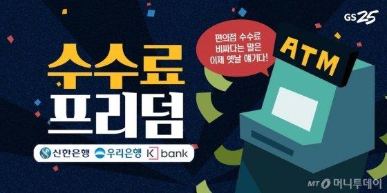 """ATM 수수료 없앴더니""..GS25 거래액 11조"