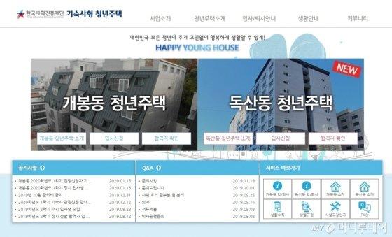 사진= 신청 사이트  / 사진제공= 사학진흥재단 기숙사형 청년주택 사이트 화면 캡쳐
