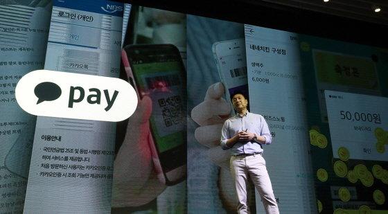 류영준 카카오페이 대표가 지난해 5월20일 오전 서울 영등포구 글래드 여의도에서 열린 '카카오페이 데이 2019'에서 주요 사업 계획을 발표하고 있다.