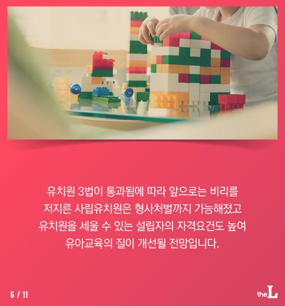 [카드뉴스] 유치원교비 쌈짓돈 아니에요…명품백 산 원장님들, 이젠 잡혀갑니다.