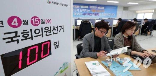 제21대 국회의원 선거를 100일 앞둔 지난 6일 오후 서울 종로구 서울시선거관리위원회 사이버공정선거지원단실에서 직원들이 업무를 보고 있다. /사진=김창현 기자