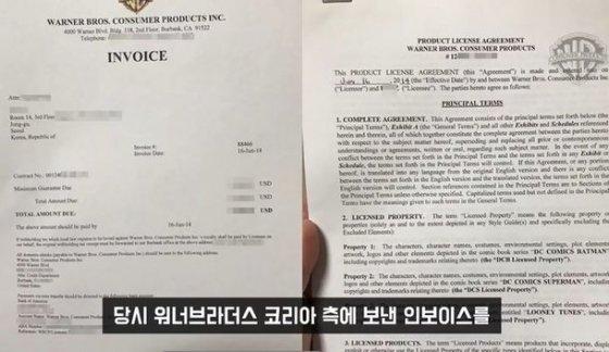 유튜브 '이진호의 기자싱카'가 공개한 김건모 배트맨 티셔츠 제작자의 단독 계약서.사진=유튜브 '이진호의 기자싱카' 영상 캡처