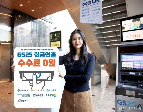 GS25 모델이 ATM서비스 수수료면제를 홍보하고 있다./사진=GS25